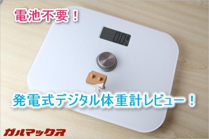 dodocool製の体重計DA100は電池不要!