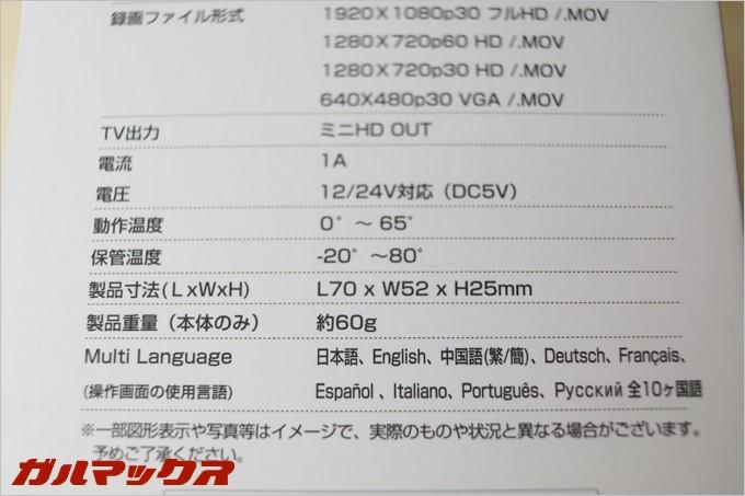 PAPAGO!のドラレコGoSafe 130では10の言語に対応している