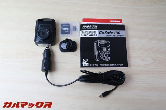 PAPAGO!のドラレコGoSafe 130は必要なものが全て揃っているオールインワンパッケージ