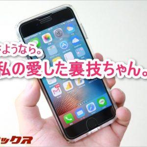 悲報。iOS10のシャッター消音裏技が利用不可に