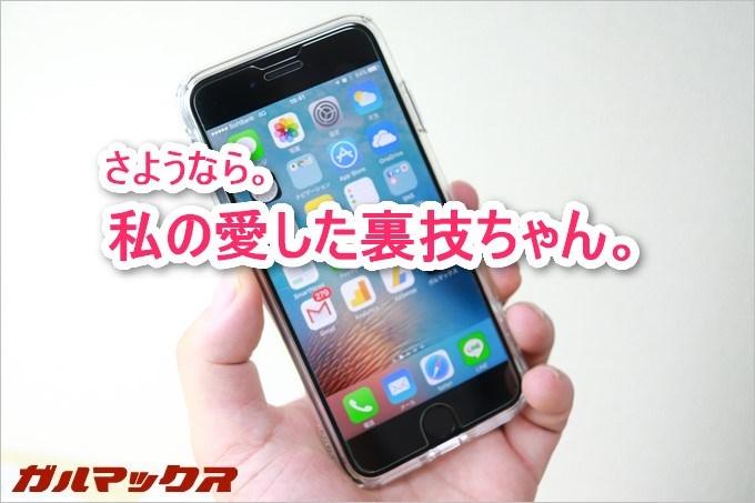iOS10.1でシャッター音の消音技が利用不可へ