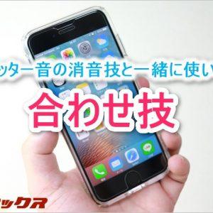 iOS10のiPhoneでシャッター音を消す際に便利なトリプルクリック機能を使ってますか?!