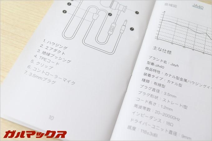 jayfiのJA40に付属している説明書は完全日本語で記載されています