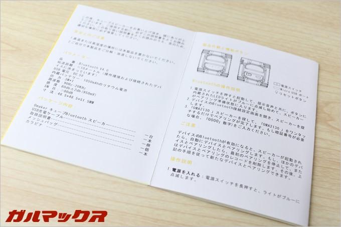 OmakerのW4Nは完全日本語説明書が付いているので安心して購入可能です。