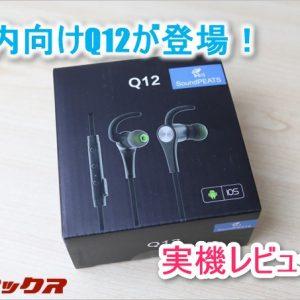 SoundPEATSの国内向けQ12レビュー。ランニングのお供に最適なBluetoothヘッドセット
