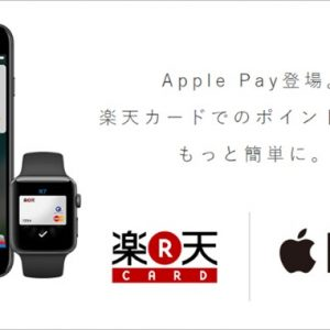 楽天カードJCB/MasterCardが「QUICPay」支払いでApple Pay対応!