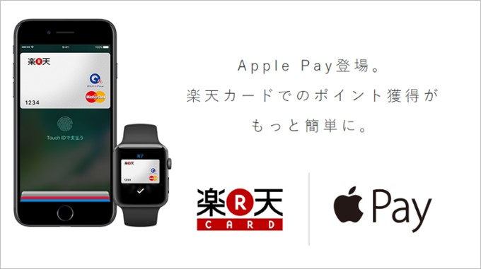 楽天カードJCB/MasterCardがApple Payに対応!