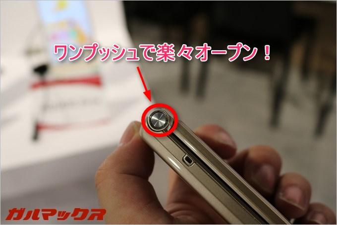 AQUOSケータイ(SH-01J)にはワンプッシュオープンが可能なボタンが付いてます