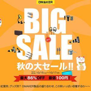 【最大86%OFF】Omaker大セール。Bluetoothスピーカー・イヤホン・車載ホルダーなど10製品が対象!