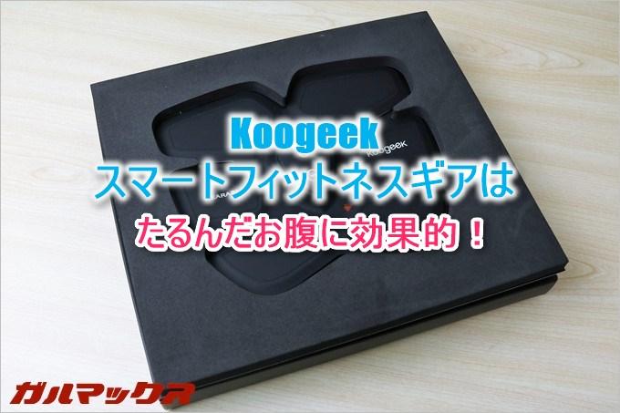 Koogeekスマートフィットネスはたるんだお腹にピンポイントで刺激を与えるスマート機器!