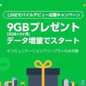 LINEモバイルが3ヶ月×3GB増量キャンペーンを開催中!【2017/1/7更新】
