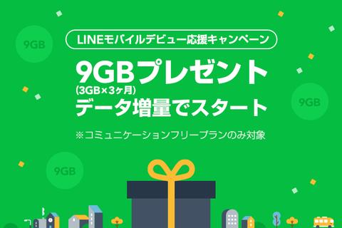 LINEモバイルでは2016年12月31日までにコミュニケーションフリープランを契約した方に対し3ヶ月×3GBの容量をプレゼントするキャンペーンを打ち出しました。