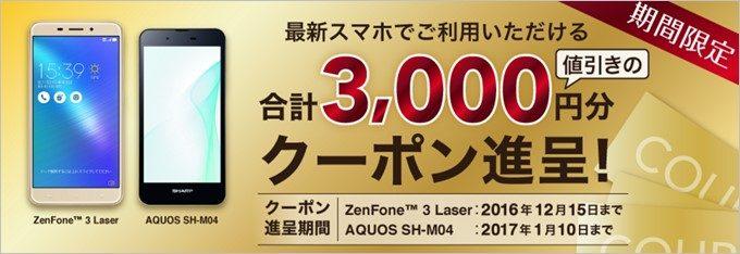 BIGLOB SIMでZenFone3 Laserをセットで申し込むと3,000円クーポンが貰える+最大1,200×半年間割引となります。