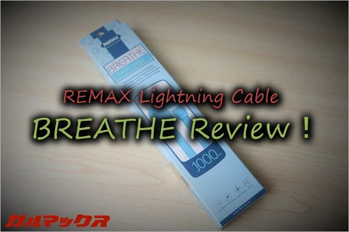 REMAXのLightningケーブルBREATHEはLEDを搭載している。