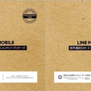 LINEモバイルの初期費用が安くなるエントリーパッケージをAmazonで販売開始