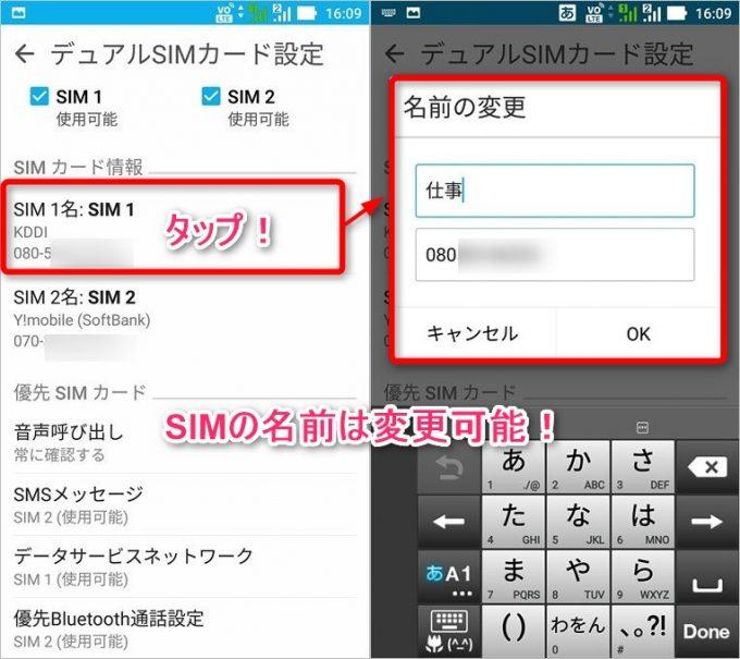 ZenFone3ではSIMの名称を変更可能です