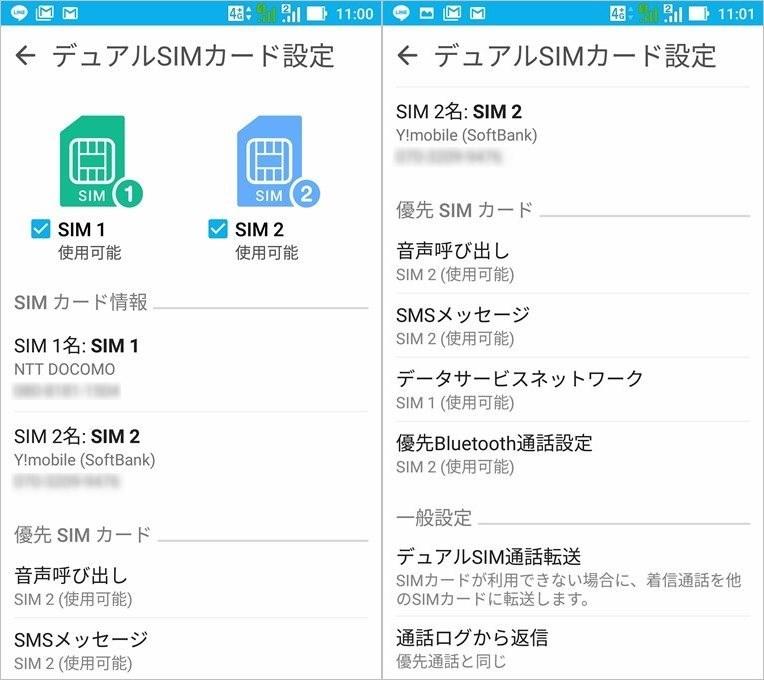 ZenFone3にはデュアルスタンバイ時の動作を設定する専用の設定画面が利用できます