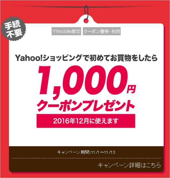 既存ユーザーは1,000円分貰える