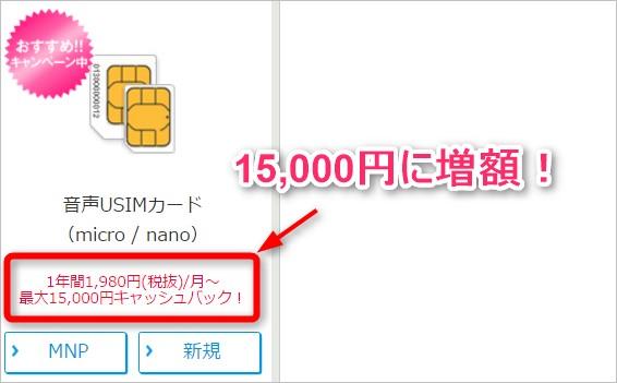 ワイモバイルがキャッシュバックキャンペーンで15,000円増額!