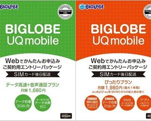 UQmobile申し込みで最大10,000円キャッシュバック見つけた!