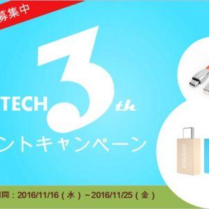 【ガルマックス限定枠あり!】CHOETECHが3周年記念プレゼントキャンペーンでUSB-C製品が当たる!