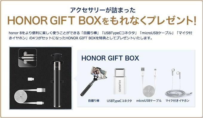 honor8を購入すると自撮り棒、USB-CをAに変換するコネクター、MicroUSBケーブル、マイク付きイヤホンが貰えます!