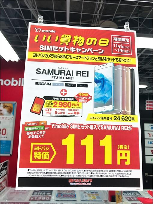 ヨドバシカメラでワイモバイルを契約するとFREETELのSAMURAI REIが111円でゲット可能!