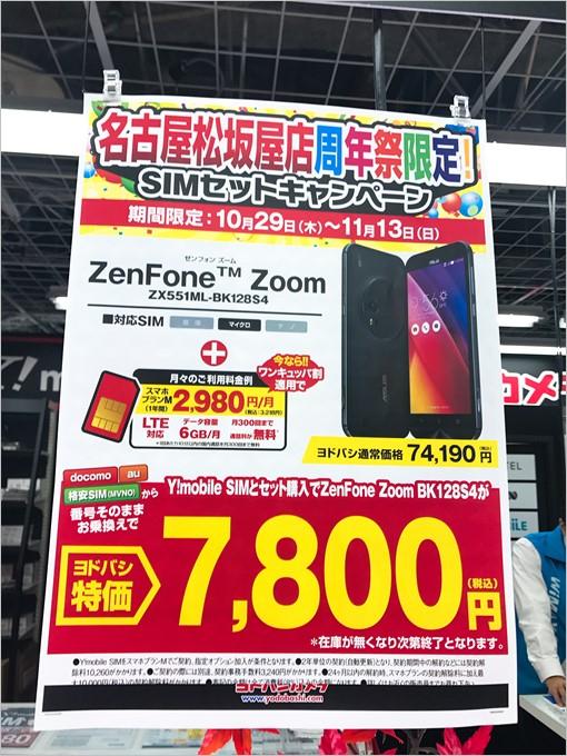 ZenFoneZOOMの最上位版も7,800円!