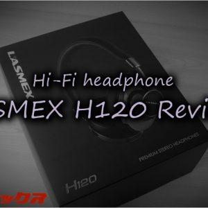 LASMEXのHi-FiヘッドホンH120レビュー。本来、1万円でこの音質は買えない