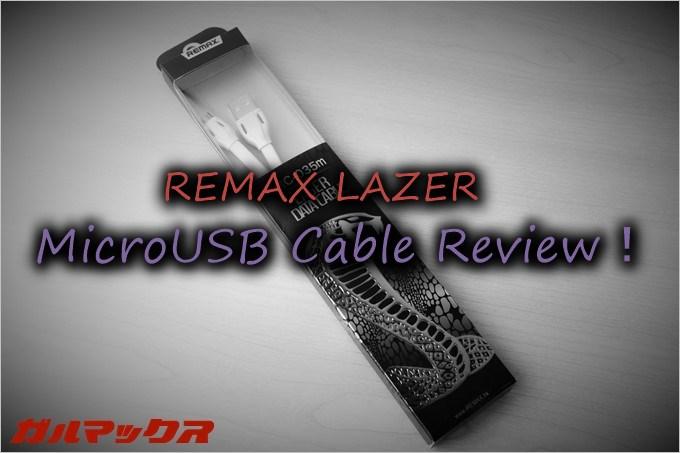 REMAXのLAZERはLEDを搭載したMicroUSBケーブル