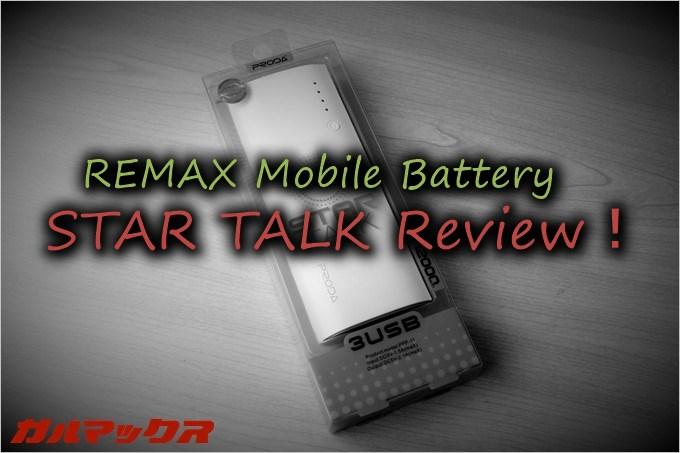 REMAXのSTAR TALKは12000mAhの容量を搭載しながらも非常に軽量