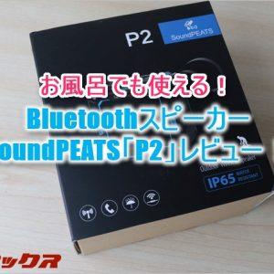 お風呂で使える!小型な防水防塵BluetoothスピーカーP2レビュー!