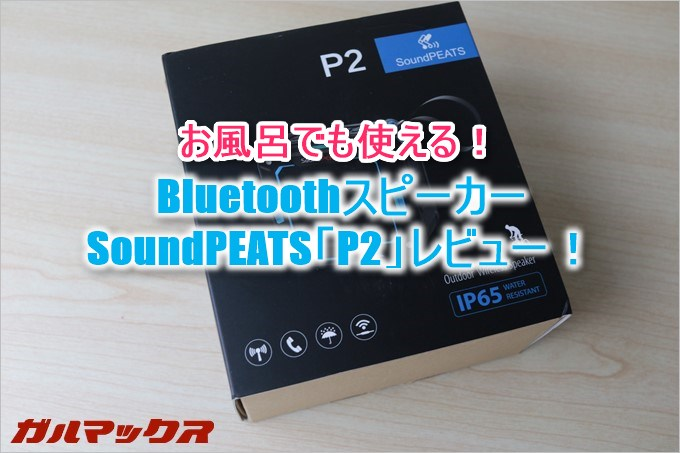 SoundPEATSのP2はお風呂でも野外でもガッツリ利用が可能な防水防塵に対応したBluetoothスピーカー!