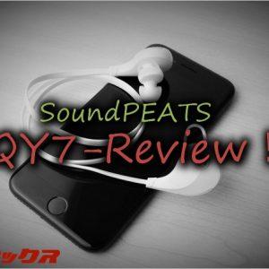 QY7レビュー!完全日本語版の重低音型Bluetoothイヤホン!