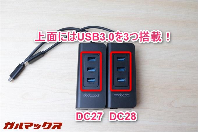 dodocoolのDC27とDC28は上面に高速通信可能なUSB3.0が3つ搭載されています。