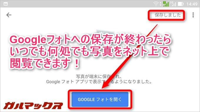 アップロードが終わるとGoogleフォトアプリから写真を確認可能です。