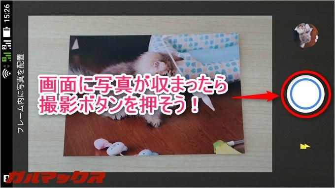 フォトスキャンアプリで写真が画面内に収まったら撮影ボタンを押すとスキャン開始!