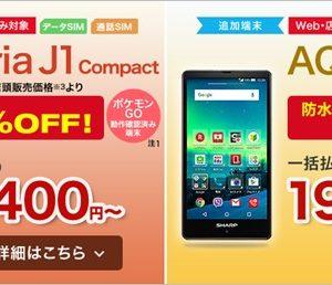 楽天モバイル秋の大特価キャンペーンにXperiaJ1CompactとAQUOS SH-RM02をセール対象に追加。