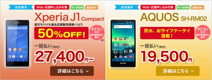 楽天モバイルの秋のキャンペーンにXperiaJ1CompactとAQUOS SH-RM02が追加されました。