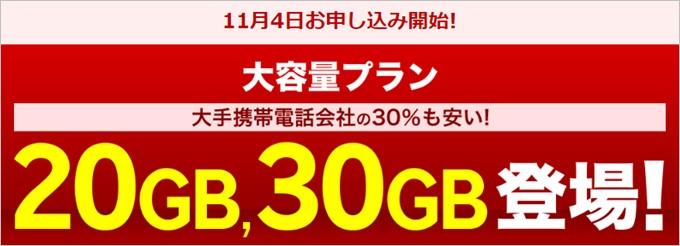 楽天モバイルでは20GB/30GBプランを新たに追加しました。