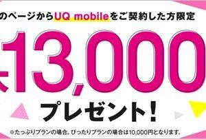 UQmobile、端末セットで最大13,000円のJCB商品券プレゼント【2016/11/28更新】
