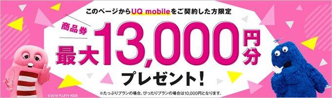 UQmobileでは端末セットで最大13,000円分のJCB商品券が貰えるキャンペーンを開催しています。
