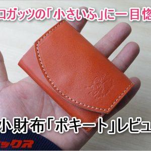 「小さいふ。ポキート」レビュー!栃木レザーの極小革財布がカッコよすぎる!【2017/1/7更新】