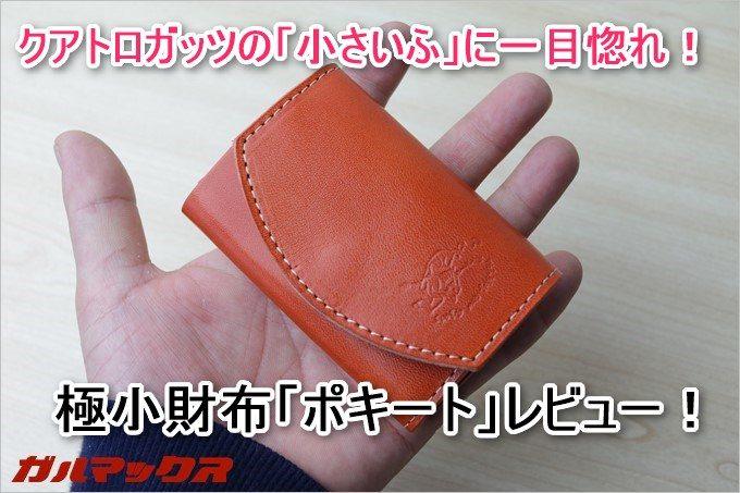 クアトロガッツの小さいふは名刺サイズのちゃんと作った財布!