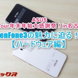 ASUS「ZenTour」でZenFone3の魅力に迫る!【ハードウェア編】