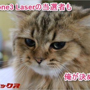 ZenFone3 Laserが当たる!ガルマックス第二回抽選会へ参加しよう!