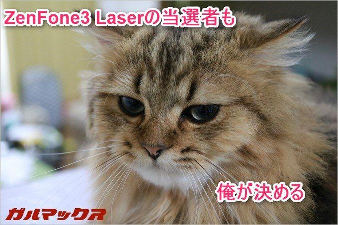 ZenFone3 Laserの抽選会