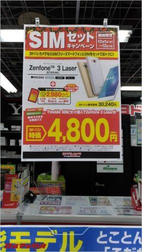 端末価格は4,800円。