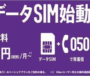 楽天モバイル050データSIMまとめ!