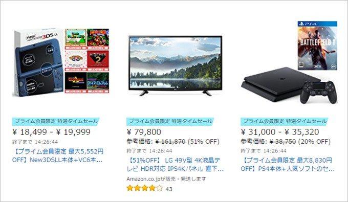 Amazonのサイバーマンデーセールではゲームも家電も激安